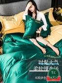 歐式絲滑冰絲四件套床上用品床單輕奢天絲被罩【福喜行】