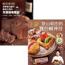 初學者也能作黃金比例の天然酵母麵包+荻山和也的麵包機神技 2冊套書