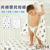 純棉新生兒包巾-防踢被蓋毯寶寶空調被睡毯-321寶貝屋