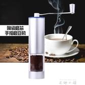 手動咖啡豆磨粉器手搖研磨咖啡機迷你便攜水洗家用【米娜小鋪】