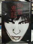 挖寶二手片-P11-102-正版DVD-日片【幽靈鬼話Vol.2】-完全實錄的親身經歷恐怖體驗