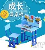 兒童寫字桌 兒童書桌椅寫字課小學生桌家用簡約孩子書柜學習臺桌椅套裝組合桌 京都3CYJT