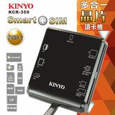 KINYO KCR-359 多合一晶片讀卡機