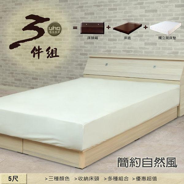 【UHO】DA -自然風 5尺雙人三件組 (床頭箱+簡易床底+獨立筒) 免運費