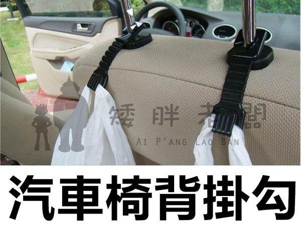 車載椅背掛勾 可彎曲車載掛勾 收納勾 椅背置物掛勾 置物 汽車精品 方便 椅背 頭枕 一組兩入