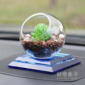 車載香水座式香水車內飾品擺件創意沸石頭香水車用汽車香水座用品igo 秘密盒子