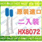 《原裝進口》Philips HX8072 /01 飛利浦 全系列音波牙刷適用 智臻舌苔清潔刷頭組 (可另選購HX6063/HX6013)