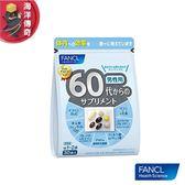 【海洋傳奇】【日本出貨】FANCL 芳珂 60代 男性營養補給品 30包入