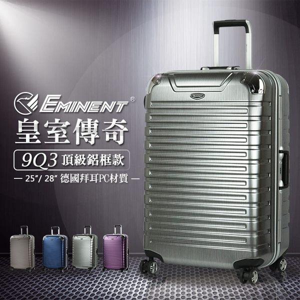 【全台最低價,專區任兩件再送6件組收納袋】《熊熊先生》Eminent萬國通路雅仕行李箱 9Q3霧面 25吋