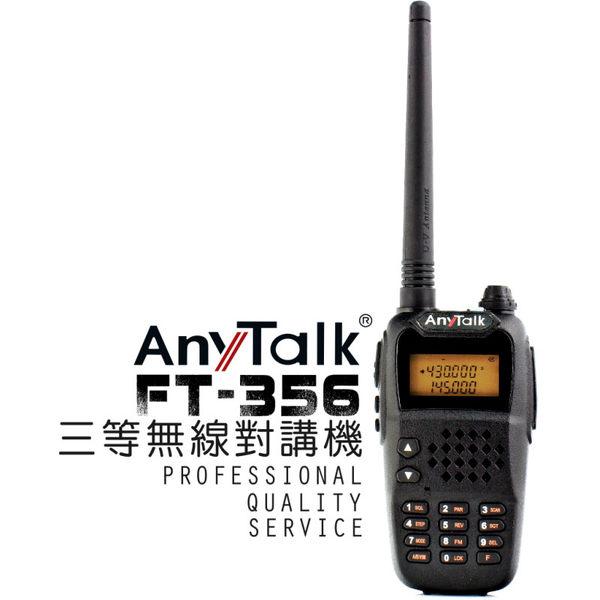 黑熊館 ROWA FT-356 三等5W業餘無線對講機 飯店、KTV、旅遊、露營、保全、餐廳用、出遊