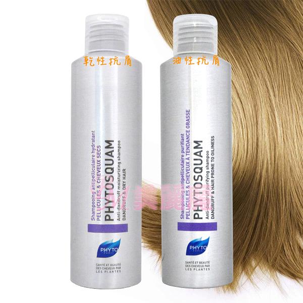 【美麗魔】髮朵 槐花 抗屑 控油/潤澤 洗髮精200ml *油性&乾性* 另有強效抗屑洗髮精