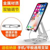 手機支架懶人桌面折疊便攜iPad平板調節抖音【3C玩家】