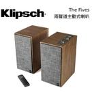 【結帳再折+買再送T5真無線耳機】Klipsch The Fives 兩聲道主動式喇叭 書架型 台灣公司貨