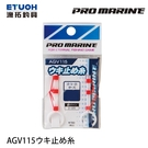 漁拓釣具 PRO MARINE AGV115 [綿線檔]