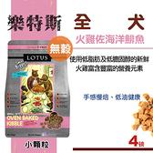【SofyDOG】LOTUS樂特斯  無穀火雞佐海洋鯡魚 全犬-小顆粒(4磅)狗飼料 成犬 幼犬