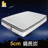 ASSARI-感溫4D立體5cm備長炭三線獨立筒床墊(單人3尺)
