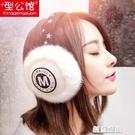 耳套耳罩保暖女護耳朵罩耳包冬季潮流耳捂子耳暖韓版可愛冬天韓國