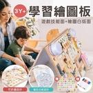 【雙面可用/贈色筆磁鐵】實木兒童學習玩具 學習教材 幼稚園家庭適用 繪畫白板【AAA6709】