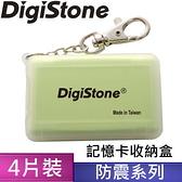 ◆免運費◆DigiStone 記憶卡 SD 收納盒 防震多功能4P記憶卡收納盒(4片裝)-霧透綠色 X1個(台灣製造)