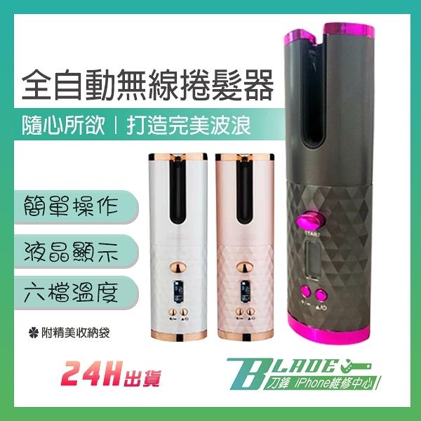 【刀鋒】全自動無線捲髮器 現貨 當天出貨 台灣公司貨 電棒 捲棒 電捲棒 美髮 捲髮棒