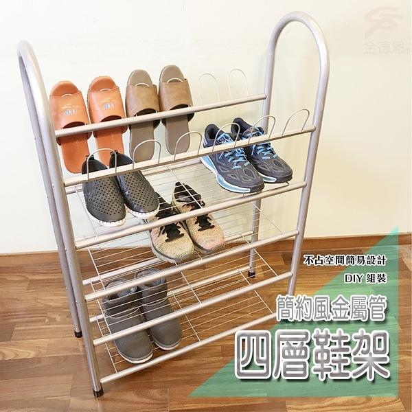 金德恩 台灣製造 四層鐵管大容量收納置物鞋架70x29x101cm/立鞋架/儲物/DIY/室內外