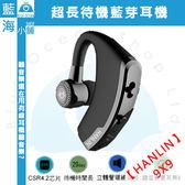 ★HANLIN-9X9★ 單耳超長待機無線藍芽耳機 (耳塞/耳掛/左耳/右耳/蘋果/安卓/三星/OPPO/華為)