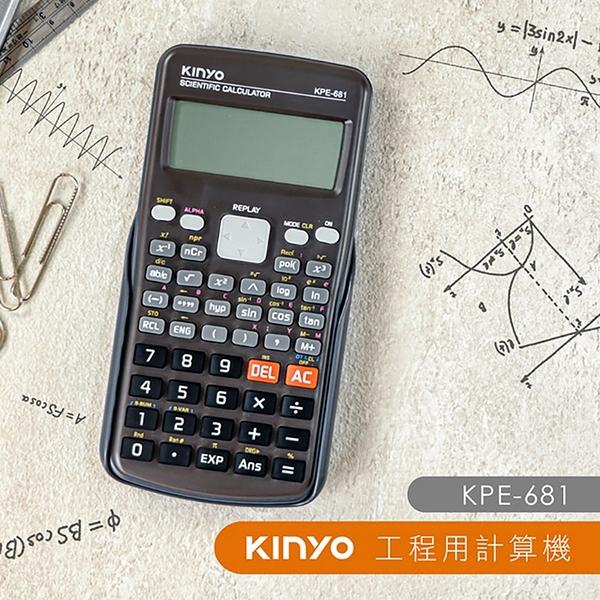 ◆KINYO耐嘉 KPE-681 工程用計算機 12位元 電子計算機 雙行顯示 工程計算機 函數計算機 科學計算機