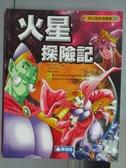 【書寶二手書T4/少年童書_PED】火星探險記_奇幻冒險漫畫書2