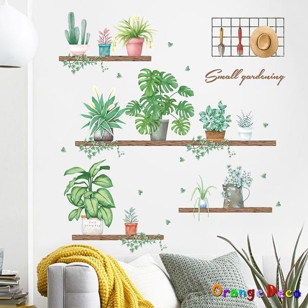 壁貼【橘果設計】綠葉書架裝飾 DIY組合壁貼 牆貼 壁紙 室內設計 裝潢 無痕壁貼 佈置