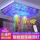 吸頂燈 客廳吸頂燈LED七彩水晶燈智能聲控無線藍牙音樂簡約現代臥室燈具
