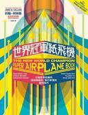 世界冠軍紙飛機:打破世界紀錄的紙飛機設計、飛行原理及調校技巧