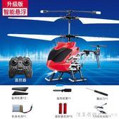 瑞可遙控飛機男孩兒童充電動無人機玩具充電搖控直升機 igo漾美眉韓衣