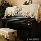 鋼琴蓋巾田園北歐式刺繡布藝繡花防塵蓋布鋼琴罩半罩鋼琴巾高檔公主琴披 快速出貨