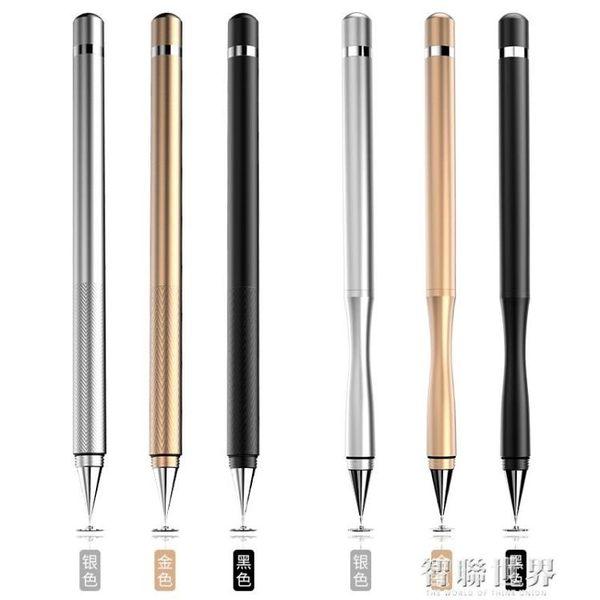 蘋果iPad電容筆apple pencil細頭繪畫手機平板通用安卓手寫筆 智聯世界