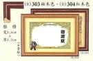 力光    303(8K)  柚木色   高級獎狀框 (最少訂購量30個,單價206元)