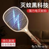 電蚊拍充電式家用強力鋰電池超強誘滅驅蚊電子電蠅打蒼蠅滅蚊子拍 晴天時尚