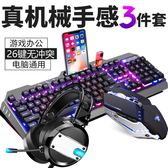 真機械手感鍵盤鼠標耳機三件套裝吃雞臺式電腦筆記本游【全館滿千折百】