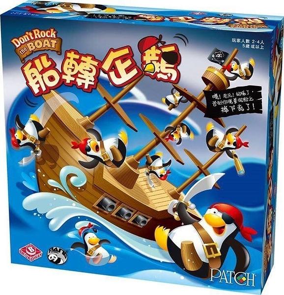 『高雄龐奇桌遊』 船轉企鵝 Don t Rock the Boat 繁體中文版 正版桌上遊戲專賣店