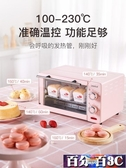 烤箱 Loyola/忠臣 LO-11L烤箱家用 小烤箱多功能全自動小型電烤箱迷你 WJ百分百