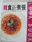 【書寶二手書T1/餐飲_JWF】麵食新煮張-義大利麵&亞洲麵料_作者: