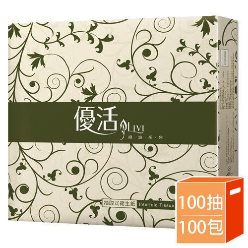【優活Livi】抽取式衛生紙 100抽x10包x10串/箱購 免運