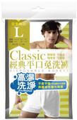 【安多精品】經典平口免洗褲男仕型3入/L~3XL