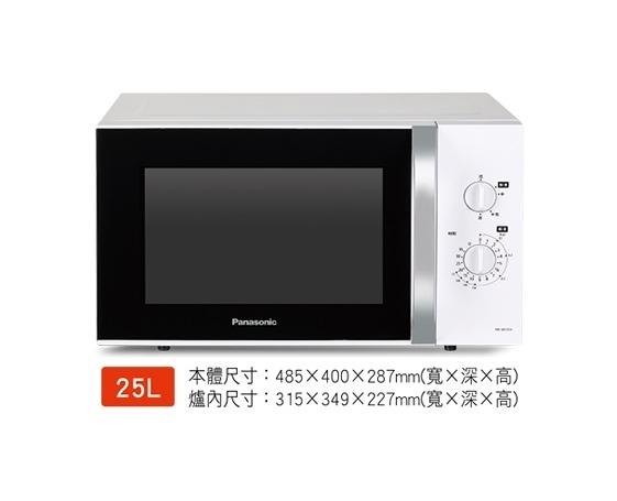 《Panasonic 國際牌》25L 機械式微波爐 NN-SM33H