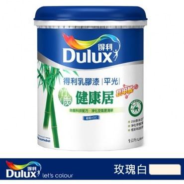 Dulux 得利 竹炭健康居抗甲醛乳膠漆 平光 玫瑰白 1L(公升)