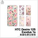 HTC Desire 12S / Exodus 1s 水鑽 手機殼 透明空壓殼 氣墊 防摔 立體彩繪 保護殼
