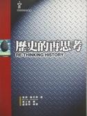 【書寶二手書T7/歷史_OHV】歷史的再思考_Keith Jenkins