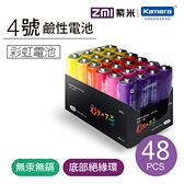 ZMI 紫米 4號 鹼性電池 AA724 (48入) AAA 彩虹電池 ZI7 AA LR03 7號電池