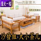 ♥日木家居 Theo西歐實木沙發組合(含大小茶几) SW5250 沙發 多件沙發組 大小茶几