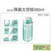 妙管家 580ml彈蓋太空瓶二入 HKT-1242