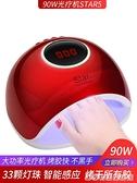 90w美甲光療機led燈速幹美甲燈感應指甲烤燈烘幹機美甲店專用工具